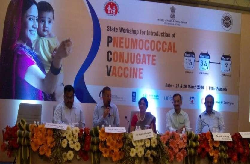 यूपी में पी.सी.वी.टीकाकरण के तृतीय चरण की तैयारियां शुरू,हुई कार्यशाला