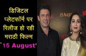 वीडियो: डिजिटल प्लेटफाॅर्म पर रिलीज हो रही मराठी फिल्म '15 August'