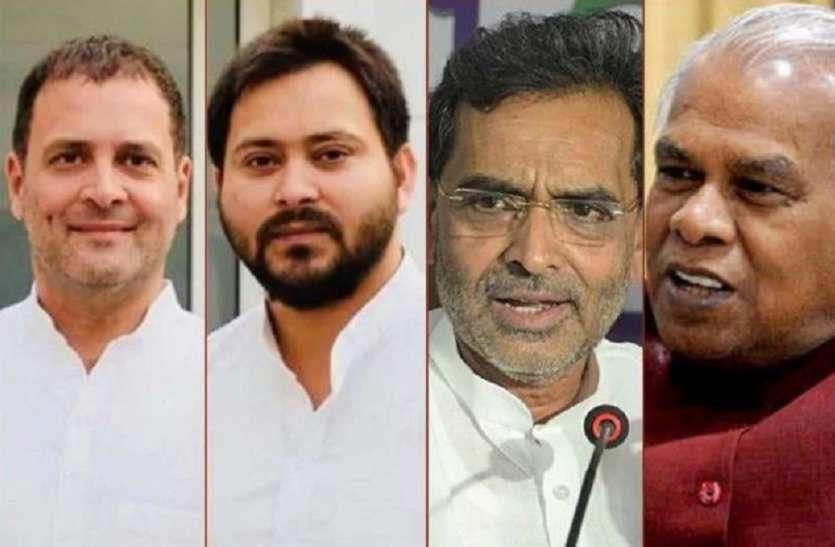 बिहार: तेजस्वी यादव ने किया महागठबंधन की सीटों का ऐलान, RJD 19 सीटों पर लड़ेगी चुनाव