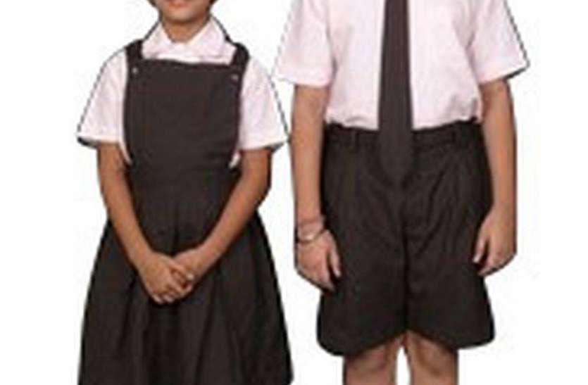निजी स्कूल पांच वर्ष से पहले नहीं बदल सकेंगे यूनिफॉर्म