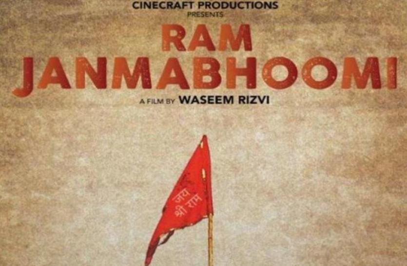 फिल्म 'Ram Ki Janmabhoomi' की रिलीज का रास्ता साफ, अयोध्या की मध्यस्थता नहीं होगी प्रभावित