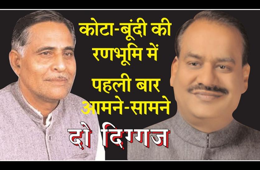 Lok Sabha Election 2019 : कोटा-बूंदी की रणभूमि में पहली बार आमने-सामने होंगे बिरला और मीणा