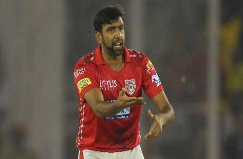अश्विन ने छोड़ा किंग्स इलेवन पंजाब का साथ, IPL 2020 में खेलते हुए नजर आएंगे इस टीम से