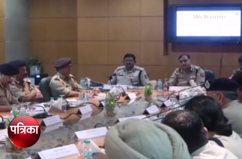 चार राज्यों के DGP ने की बैठक, लोकसभा चुनाव को लेकर तैयार किया प्लान, देखें वीडियो