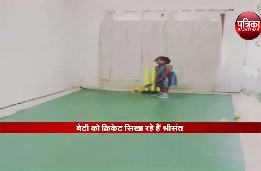 बेटी को क्रिकेट सिखा रहे हैं श्रीसंत