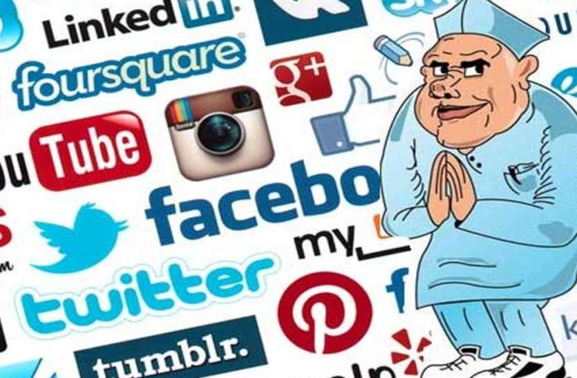 बदला ट्रेंड : चुनाव प्रचार का जरिया बना सोशल मीडिया, सभी दल सक्रिय