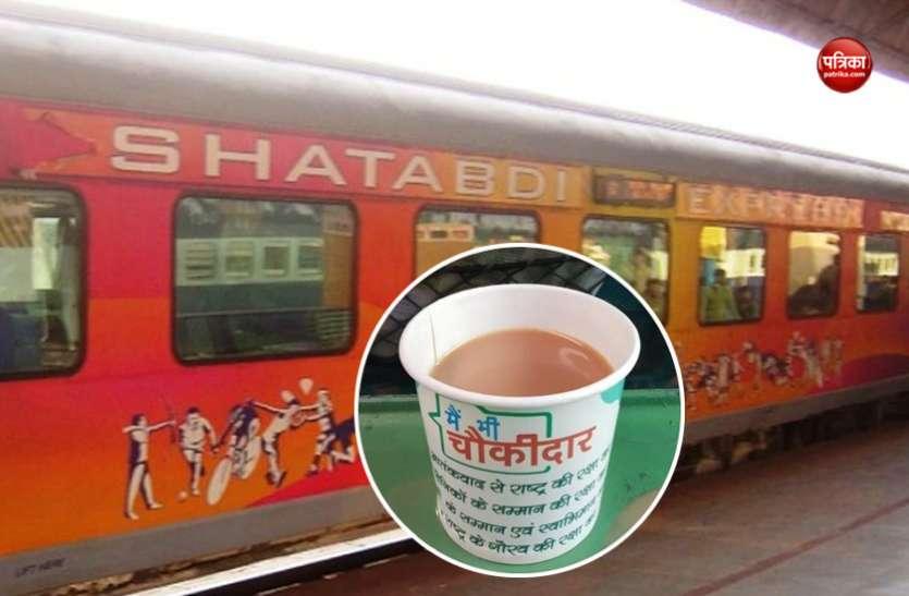 शताब्दी ट्रेन में 'मैं भी चौकीदार' वाला चाय कप, तस्वीर वायरल होने पर रेल मंत्रालय में मचा हड़कंप