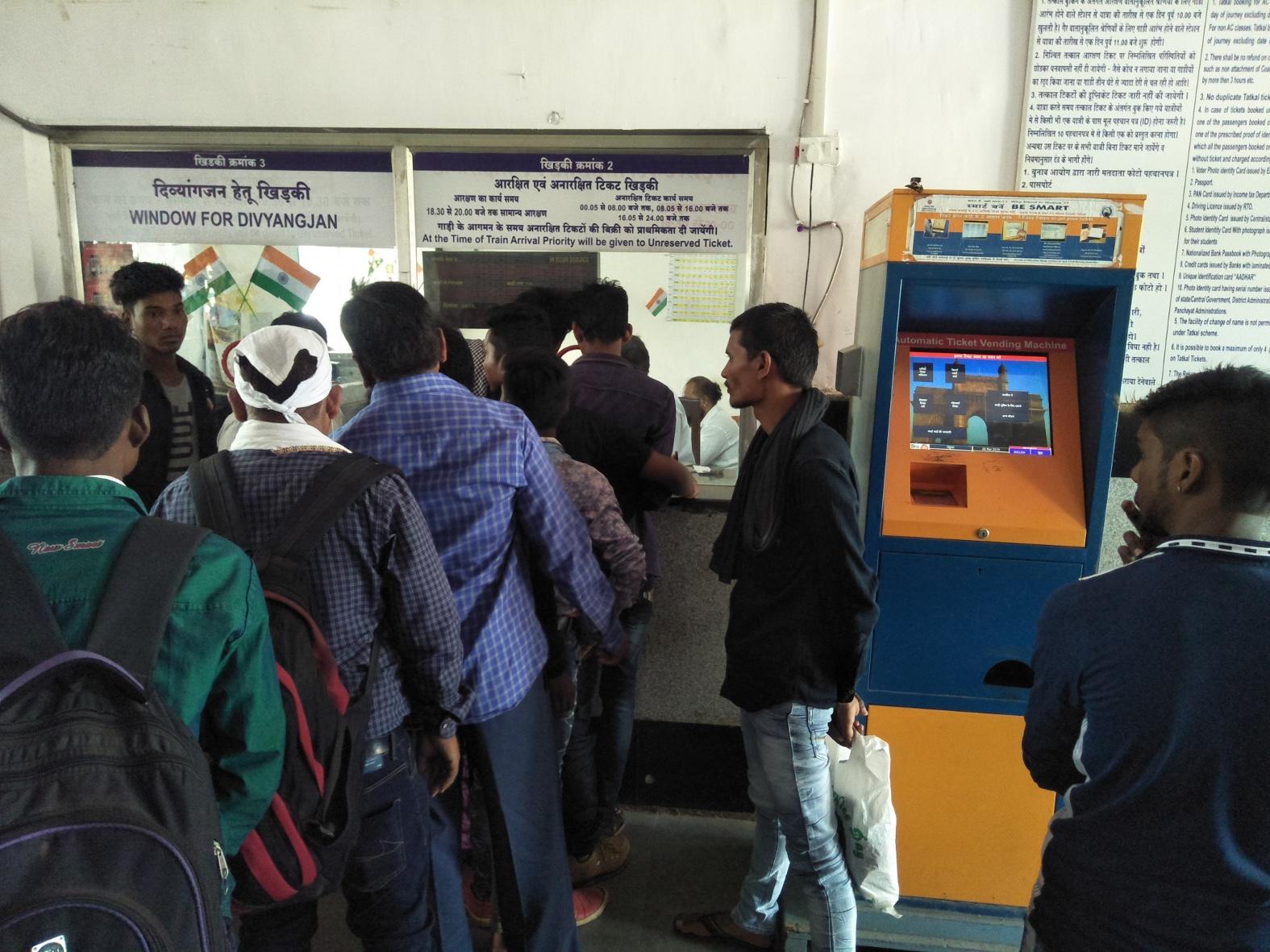 रेलवे टिकट देने के लगाई मशीन