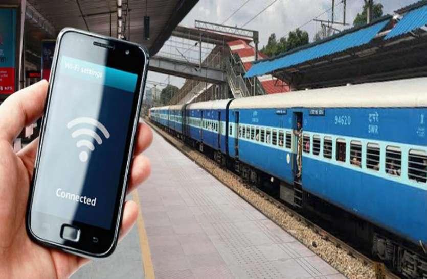 अब भारत के 1,000 रेलवे स्टेशन पर मुफ्त में मिलेगी इंटरनेट की सुविधा, ऐसे उठाए फायदा