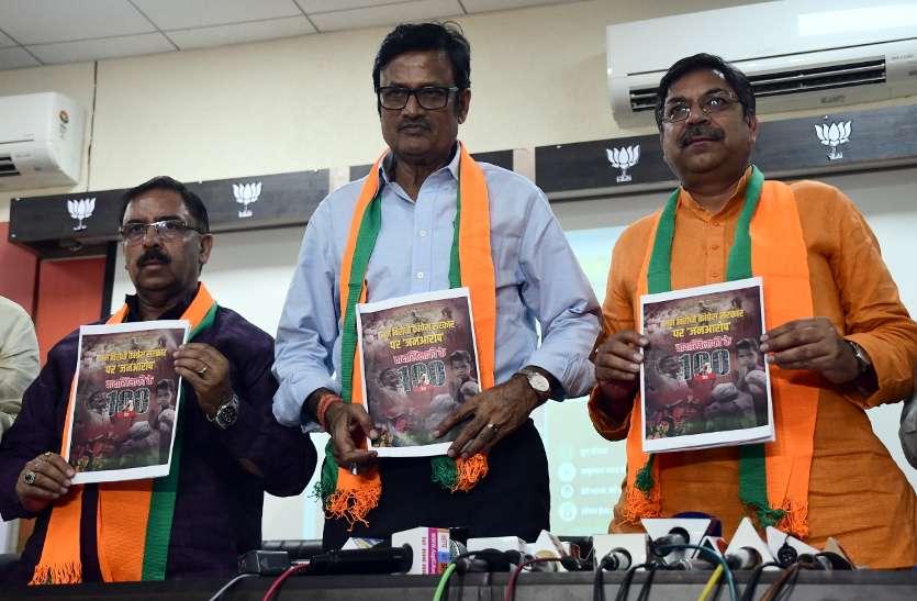 भाजपा ने जारी किया सौ दिन का आरोप पत्र, सरकार पर लगाए यह 15 आरोप