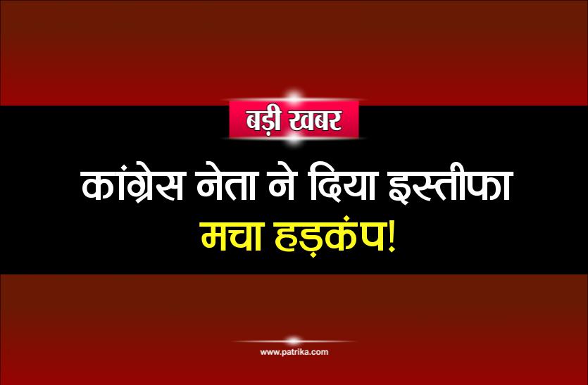 MP Lok Sabha polls: कांग्रेस नेता ने दिया इस्तीफा, मचा हड़कंप!