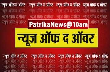 PatrikaNews@10AM: प्रधानमंत्री मोदी पर निशाना साधा, जानें इस घंटे की 5 बड़ी खबरें