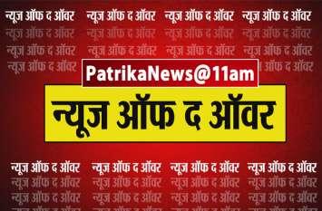 PatrikaNews@11AM: ममता बनर्जी करेंगी 100 रैलियों को संबोधित, जानें इस घंटे की 5 बड़ी खबरें