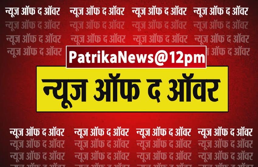 PatrikaNews@12PM: राहुल गांधी दो जगह से लड़ेंगे चुनाव, जानें इस घंटे की 5 बड़ी खबरें