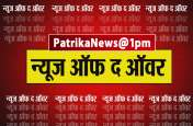 PatrikaNews@1PM: बीजेपी के निशाने पर आए राहुल गांधी, जानें इस घंटे की 5 बड़ी खबरें