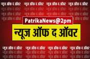 PatrikaNews@2PM: भारतीय वायुसेना का मिग-27 दुर्घटनाग्रस्त, जानें इस घंटे की 5 बड़ी खबरें
