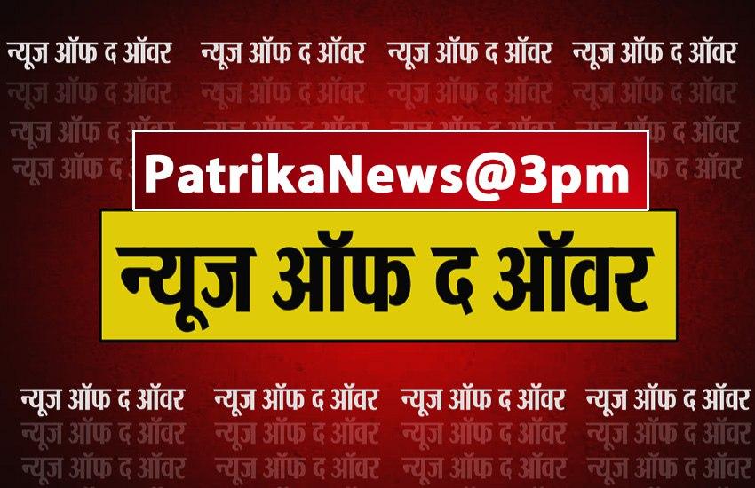 PatrikaNews@3PM: विजयवाड़ा से राहुल का मोदी पर वार, जानें इस घंटे की 5 बड़ी खबरें