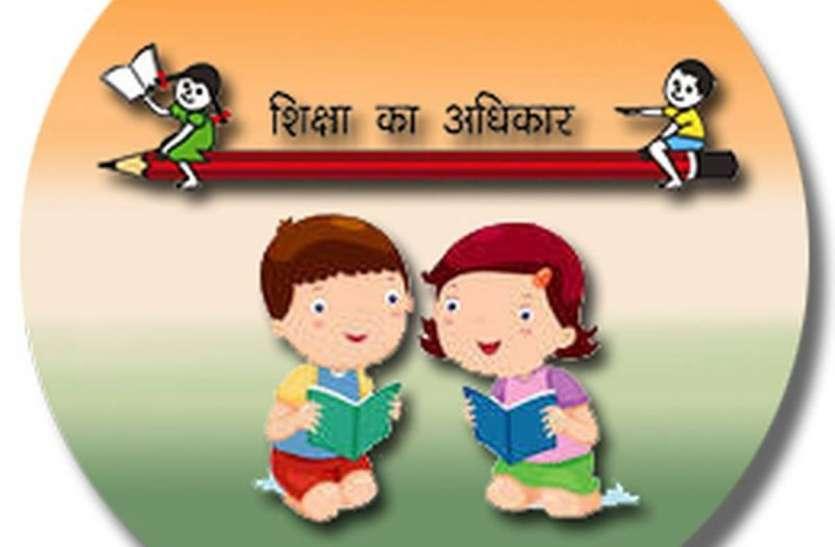 आरटीई में प्रवेश प्रक्रिया प्रारंभ, जिले से 78 सौ बच्चों ने किया आवेदन, एक से अधिक स्कूलों में लगाई अर्जी