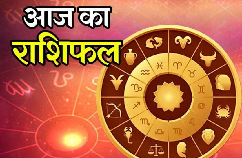 01 April 2019 Monday Horoscope : शिव जी की कृपा से आज मेष और कुम्भ वालों को होगा बड़ा लाभ,जानिए आपका राशिफल
