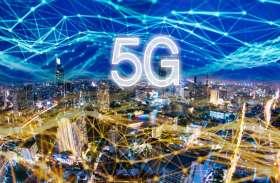 ये है 5G कवरेज वाला दुनिया का पहला शहर, यहां 4G के मुकाबले 10 गुना फास्ट होगी स्पीड