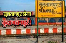 सुलतानपुर का नाम कुशभवनगर करने की मांग, राज्यपाल ने सीएम योगी को लिखा पत्र