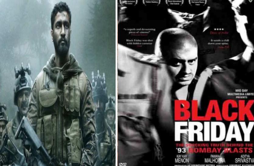 इन 8 बॉलीवुड फिल्मों में दिखाया गया आतंकवाद को, दिखा कश्मीर का आतंक