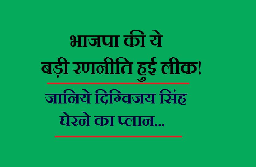 दिग्विजय सिंह को लेकर सामने आई भाजपा की ये रणनीति,घेरने के लिए बनाया जा रहा ये 'चक्रव्यूह'!