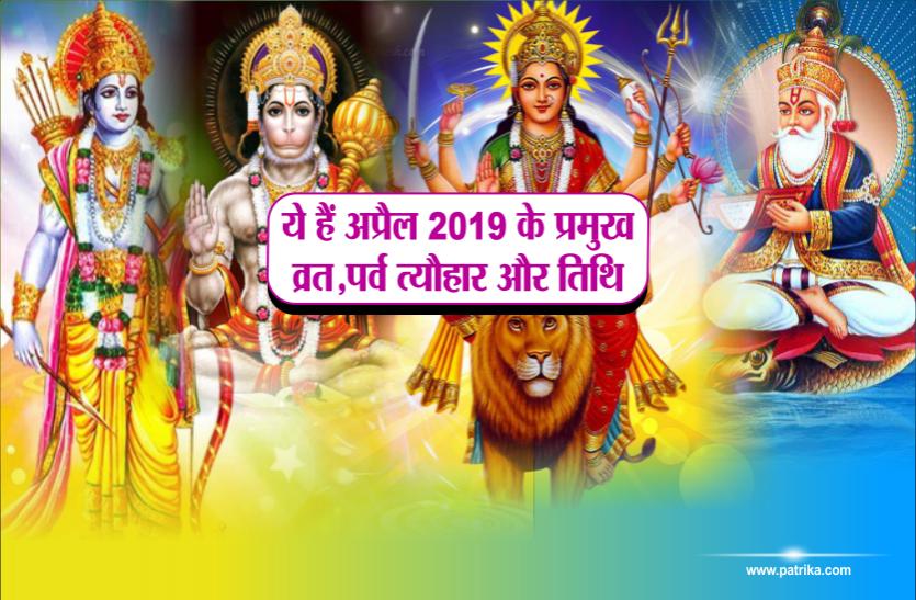 april 2019 panchang in hindi - Dharma Karma News in Hindi