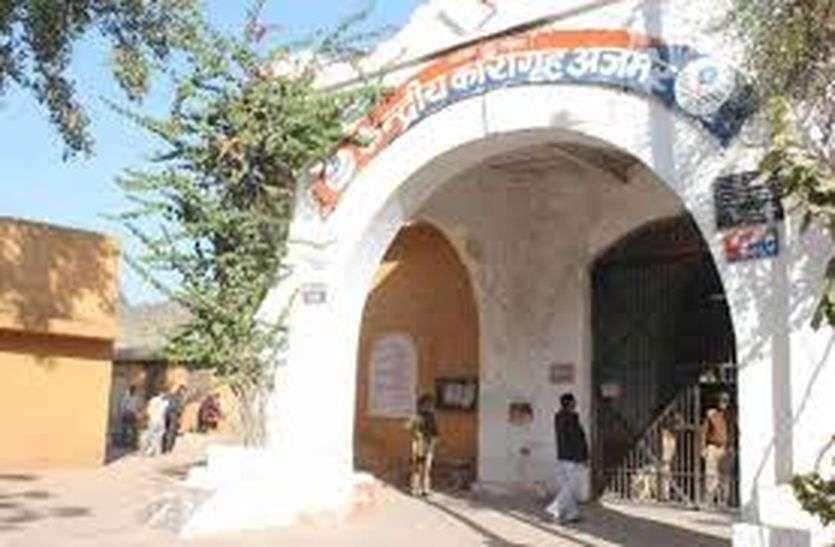 संतरे में छिपाकर अजमेर जेल में पहुंच रही है अफीम-चरस