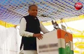 Video : मुख्यमंत्री गहलोत के बयान से राजनीतिक गलियारों में हडक़ंप, बोले- देश में लोग मोदी से डरे हुए हैं, फिर पीएम बनें तो...
