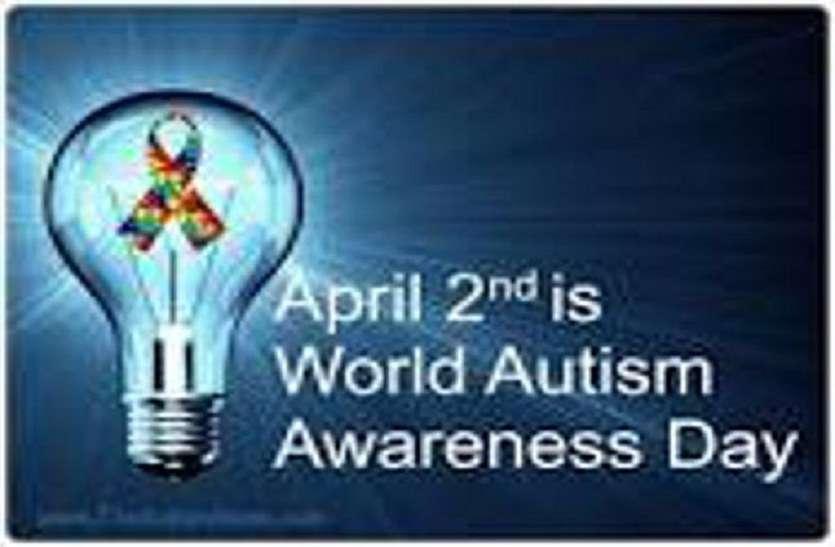 World Autism Awareness Day: जानिए ऑटिज्म के लक्षण, कारण और कैसे करें बचाव
