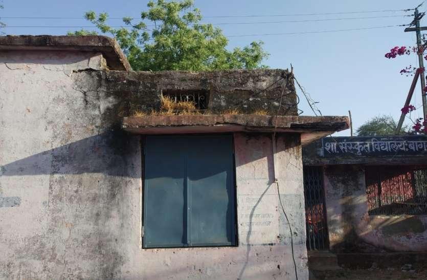 बदहाल हो रहा संस्कृत विद्यालय, भवन हुआ जर्जर तो पोर्टल पर नहीं चढ़ पा रहा नाम