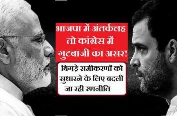 भाजपा में अंदरुनी विरोध हावी! अब होगा रणनीति में बदलाव