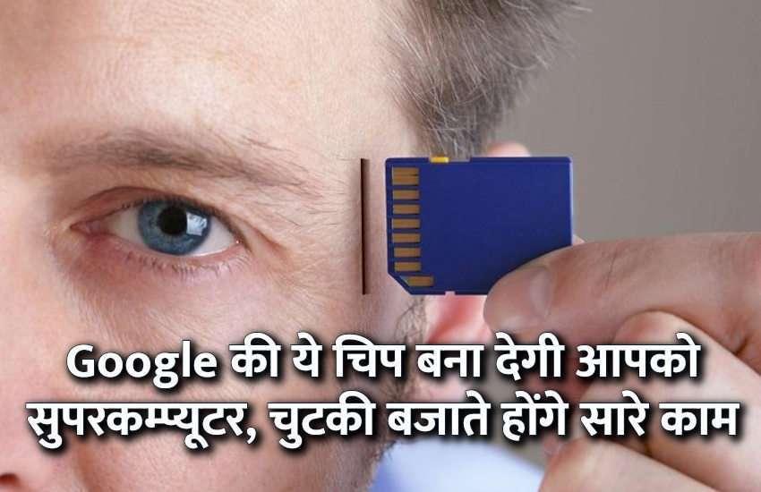 google brain chip, google, artificial intelligence, brain implant, education news in hindi, education, robotics, computer science, electronics, engineering courses