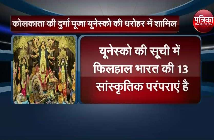 कोलकाता की दुर्गा पूजा यूनेस्को की धरोहर  में शामिल