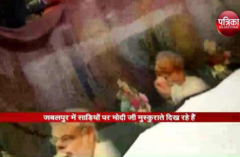 जबलपुर में नरेंद्र मोदी की फोटो वाली साड़ी बाजार में आई