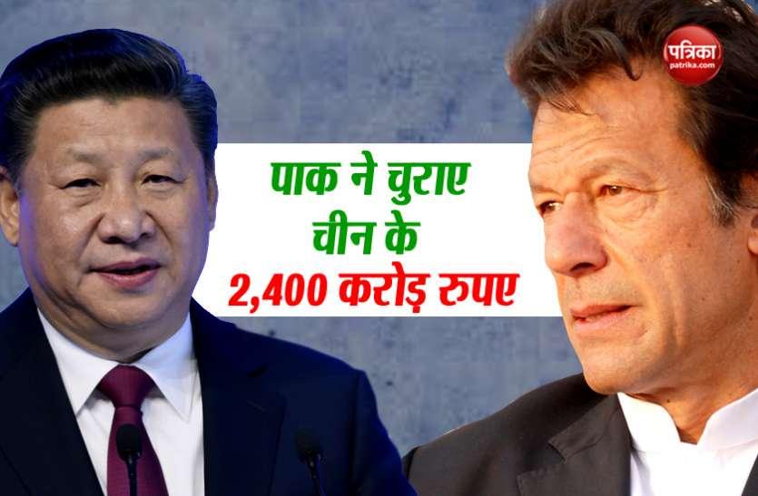 पाकिस्तान ने CPEC के लिए चीन से मिले 2400 करोड़ रुपए का किया हेरफेर, पाक मीडिया ने सरकार पर लगाए चोरी के आरोप