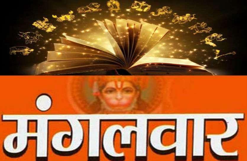 2 अप्रैल 2019 मंगलवार का राशिफल  : हनुमान की कृपा से आज सिंह और मकर वालों को होगा लाभ,जानिए आपका राशिफल