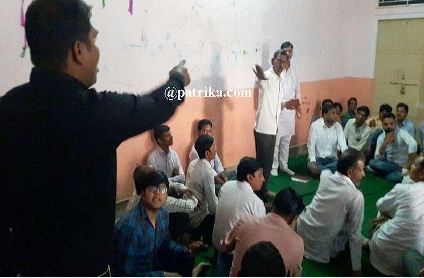 VIDEO : पदाधिकारियों के मनोनयन पर भाजपा में कलह, कुछ इस तरह से चली बैठक देखे पूरा वीडियो