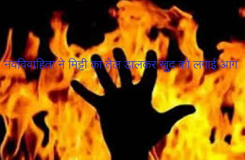 नवविवाहिता ने मिट्टी का तेल डालकर खुद को लगाई आग, पति से हुआ था झगड़ा