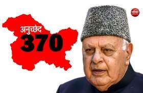 फारूक अब्दुल्ला की चुनौती- हिम्मत है तो मोदी सरकार छू कर दिखाएं अनुच्छेद 370