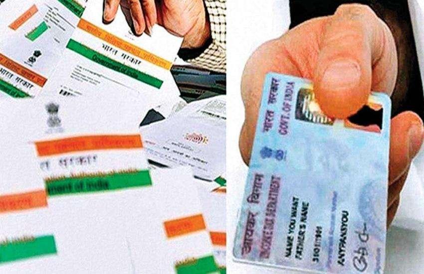 Pan Card को Aadhaar से लिंक कराने की समय सीमा बढ़ी, यह है आखिरी तारीख