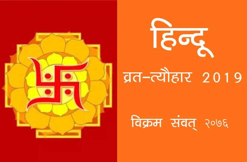 हिंदू नववर्ष संवत्सर 2076...कैसा होगा आपके जीवन पर असर, यहां पढ़े पूरी खबर