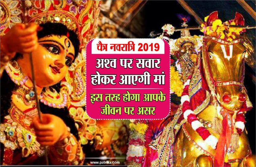 चैत्र नवरात्रि 2019: अश्व पर सवार होकर आएगी मां, गज पर होगी विदा, इस तरह होगा आपके जीवन पर असर