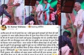 कुमार विश्वास की पोस्ट पर आपत्तिजनक कमेंट: 'मीणा परिवार' के पैर छूकर 'ब्राह्मण समाज' को किया कलंकित