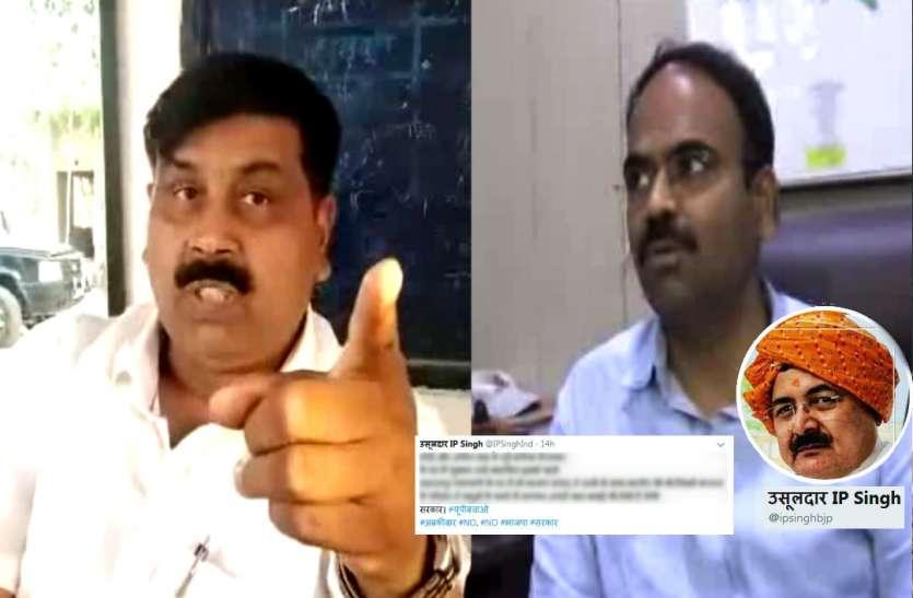 Rebel BJP Leader IP Singh Tweet on BJP Worker Misbehave with