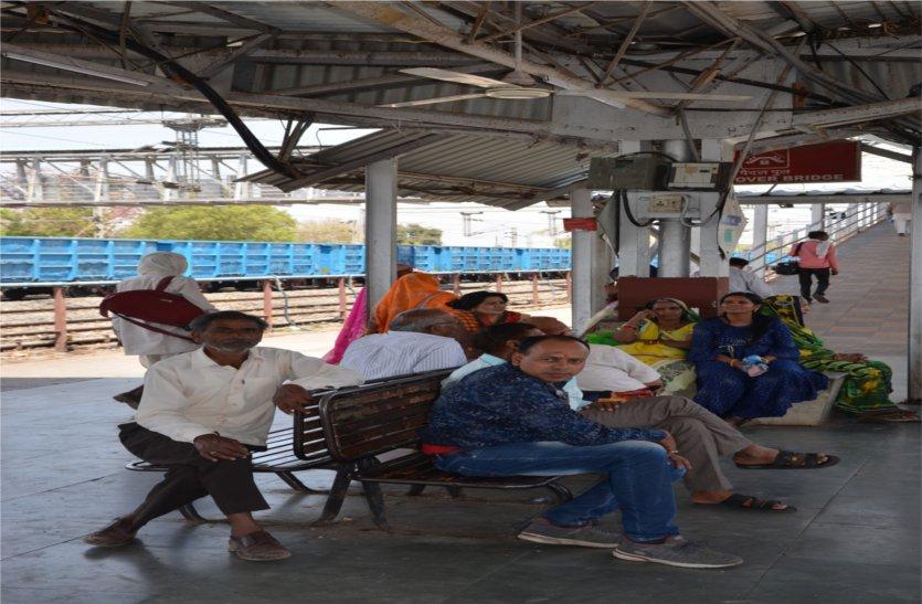 इस रेलवे स्टेशन पर हवा और ठंडे पानी को तरह रहे यात्री, पढ़े खबर