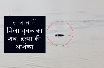 तालाब में मिला युवक का शव, परिजनों को हत्या की आशंका, देखें वीडियो