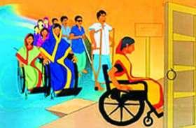 दिव्यांग मतदाताओं में लोकसभा चुनावों को लेकर जोश, रिकार्ड संख्या में दर्ज करवाए वोटिंग लिस्ट में नाम, चुनाव आयोग देगा विशेष सुविधाएं