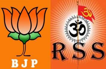Election2019: मध्य प्रदेश में 29 लोकसभा सीटों पर भाजपा और संघ की नजर, पदाधिकारी तैनात